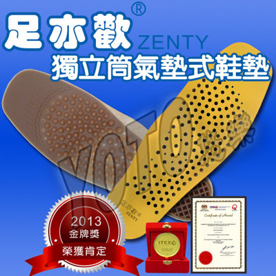 足亦歡ZENTY 獨立筒氣墊式鞋墊(皮革) (5折)