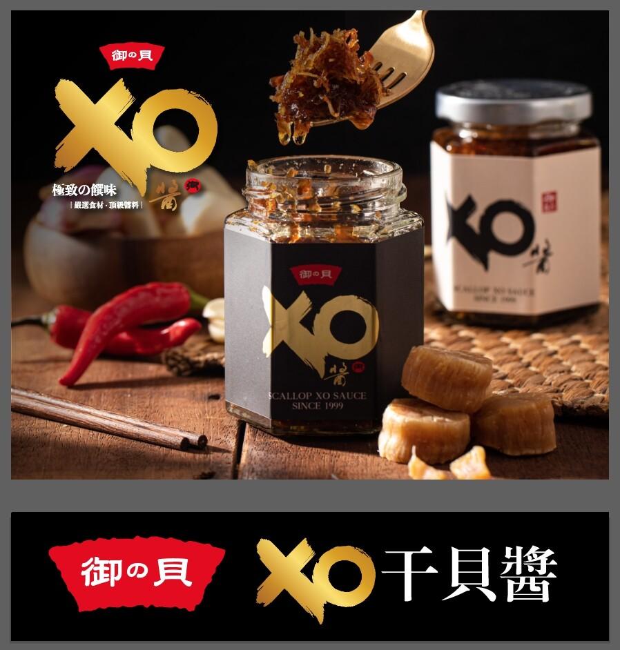 御之貝頂級xo醬 北海道高級嚴選大干貝.干貝醬 - 一入裝(原味 or 辣味)伴手禮調味料禮盒