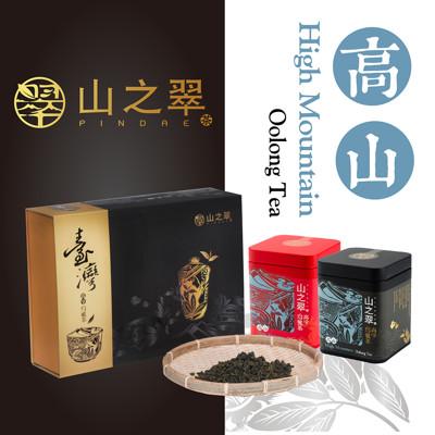 【山之翠】誠摯雙響 台灣高山茶 禮盒 附贈同款手提袋 (6.5折)
