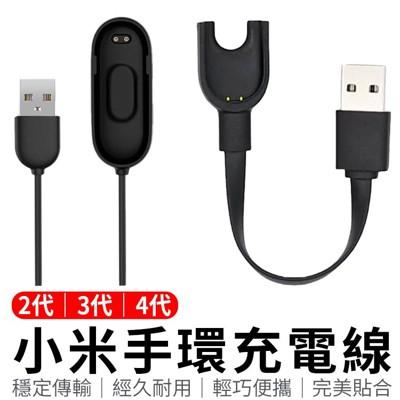 小米手環 USB 充電線 小米手環3 小米手環4 充電器 2代/3代/4代 (3.7折)