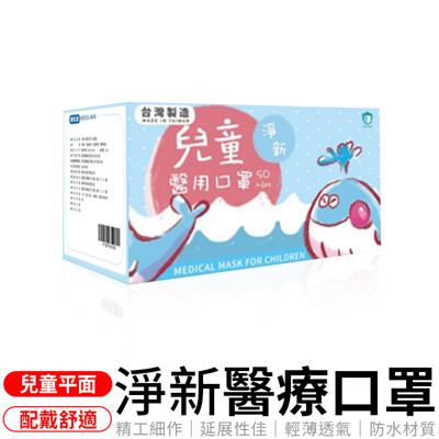 【兒童素色平面款】淨新口罩 醫療口罩 台灣製 平面口罩 兒童口罩 平面 3D口罩 台灣口罩 (1.4折)