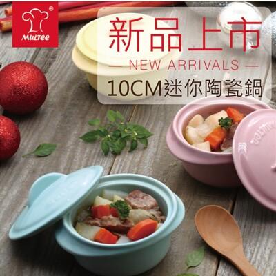 限時下殺↘【MULTEE摩堤】10cm迷你陶瓷鍋 / 台灣製 鶯歌出產 (6.9折)
