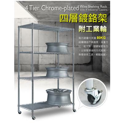 MIT滾輪四層鍍鉻收納櫃(KD9045) (4折)