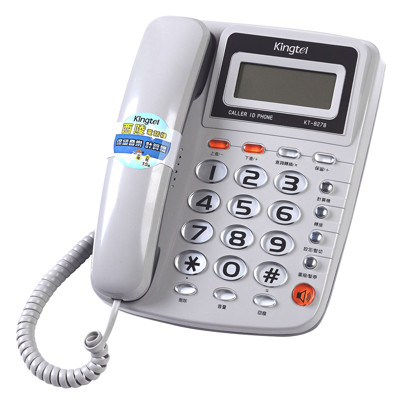 Kingtel西陵  KT-8278   來電顯示有線電話機 (7.1折)