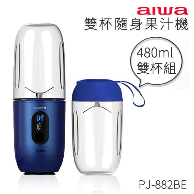 aiwaaiwa愛華 雙杯隨身果汁機 pj-882