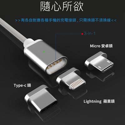 Micro USB接頭磁吸充電線 傳輸線 適用手機 平板電腦 高質感編織線 磁吸線 磁力充電線 (7.6折)