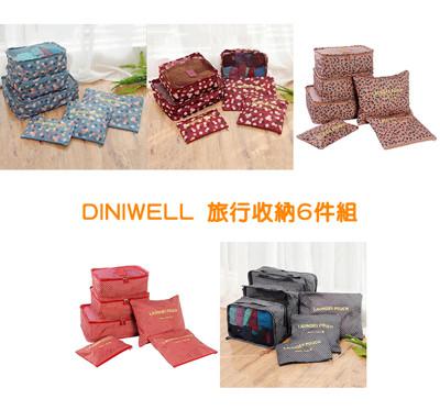 韓版 DINIWELL 印花防潑水旅行收纳六件套装 多功能收纳袋 行李箱衣服内衣整理包 (5.2折)