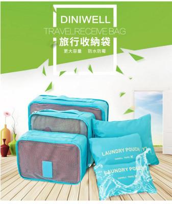 韓版 DINIWELL 防潑水旅行收纳六件套装 多功能收纳袋 行李箱衣服内衣整理包 (5.2折)