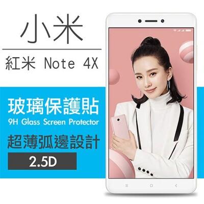 [紅米 Note 4X] 9H鋼化玻璃保護貼 弧邊透明設計 0.26mm 2.5D (1.3折)