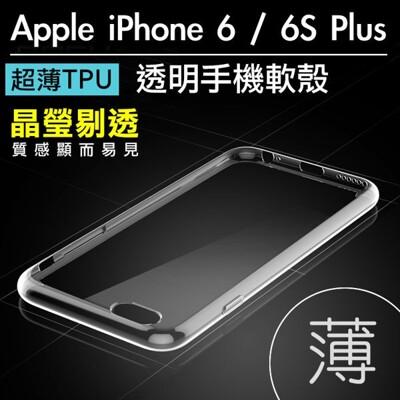 [apple iphone 6 6s 4.7吋 / plus 5.5吋] 超薄防刮透明手機殼 (0.7折)