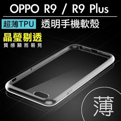 [oppo r9 / r9 plus] 超薄防刮透明 手機殼 tpu軟殼 矽膠材質 (0.7折)