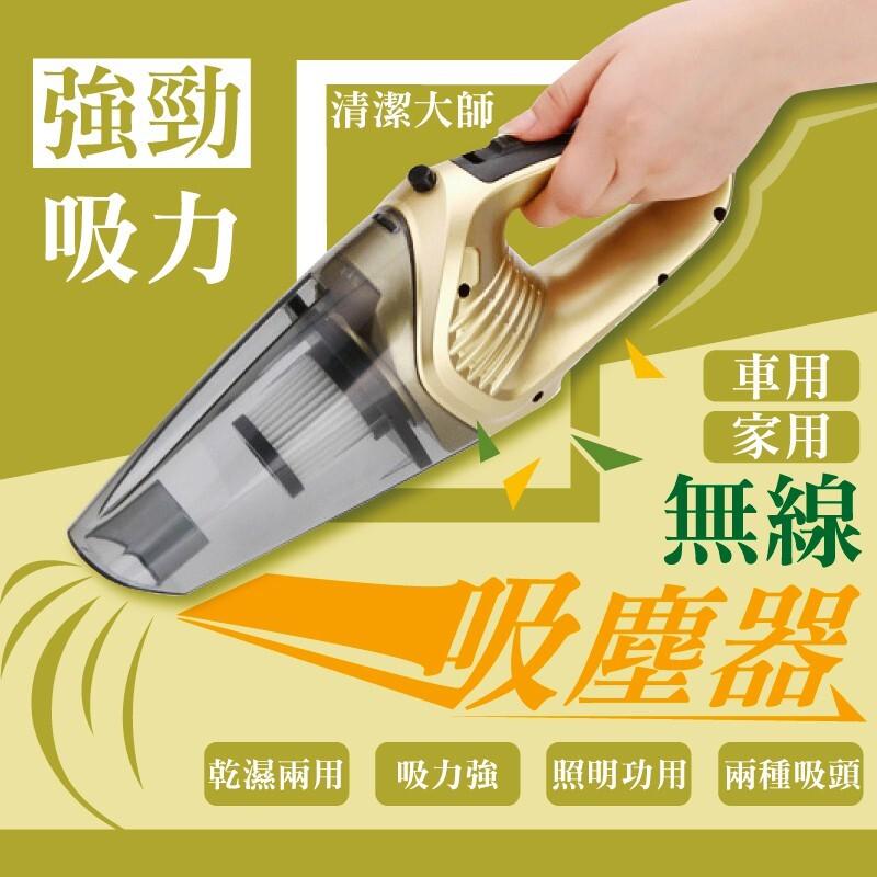 清潔大師 強力吸勁 無線吸塵器 充電式 家用吸塵器 車用吸塵器 乾濕雙用吸塵器 充電式