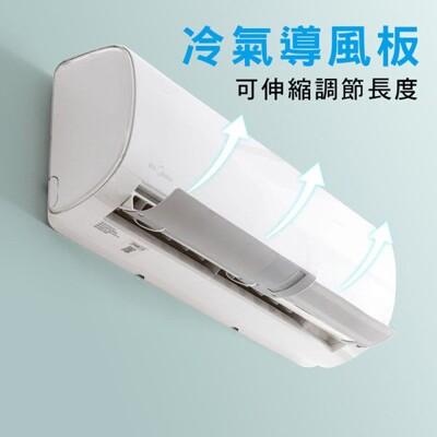 冷氣導風板 可伸縮 導板 風板 擋板 擋風罩 空調 (2.9折)