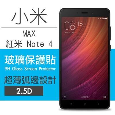 [紅米 Note 4 / 小米 Max] 9H鋼化玻璃保護貼 弧邊透明設計 0.26mm (2折)