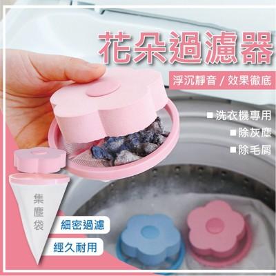 洗衣機專用花朵濾網 過濾袋 洗衣機除毛器 過濾網袋 除毛絮漂浮濾網 花朵洗衣過濾網 (2.9折)