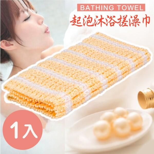 雙色舒適去角質沐浴巾 長條美容洗澡巾 qq90