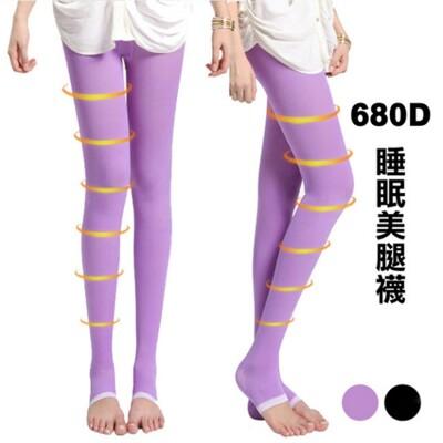 680D 長褲睡眠褲襪 睡眠襪夜晚襪 小腹睡眠襪 美腿襪 塑型美腿襪 HS21 (4.8折)