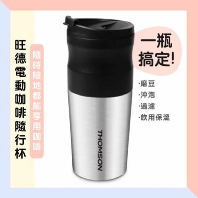 【THOMSON】旺德電動研磨咖啡隨行杯(USB充電)【加贈1盒精選咖啡豆】 (6.5折)