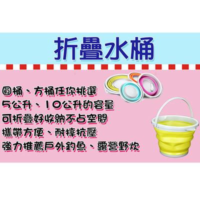 折疊水桶10L (3.3折)