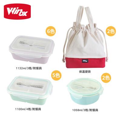 【美國 Winox】外出實用樂瓷系列圓形/方形陶瓷保鮮盒、保鮮便當袋(4款任選) (3.6折)