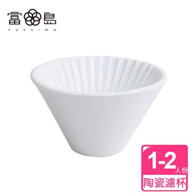 【日本FUSHIMA富島】陶瓷濾杯1~2人份(3色可選) (3.3折)