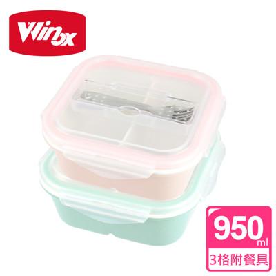 美國 winox樂瓷系列陶瓷保鮮盒方形附餐具3格950ml(2色可選) (2.9折)
