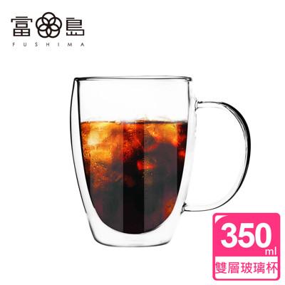 【FUSHIMA 富島】經典系列雙層耐熱玻璃杯350ML(把手) (2.4折)