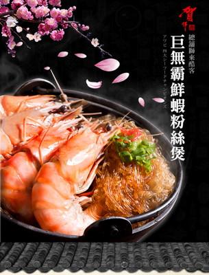 [預購][總舖獅來酷客]巨無霸鮮蝦粉絲煲 (7.3折)