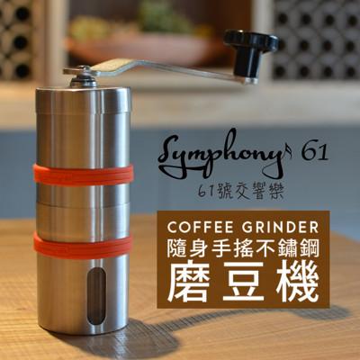 隨身不鏽鋼手搖咖啡機/磨豆機/磨粉機(小)-耐用 易清洗 研磨陶瓷芯 可調粗細 (8.5折)
