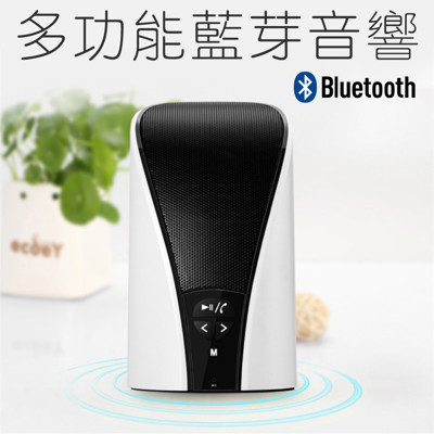 隨身多功能無線藍牙MP3喇叭 行動音響 可當車用免持/收聽廣播/會議 (6.5折)
