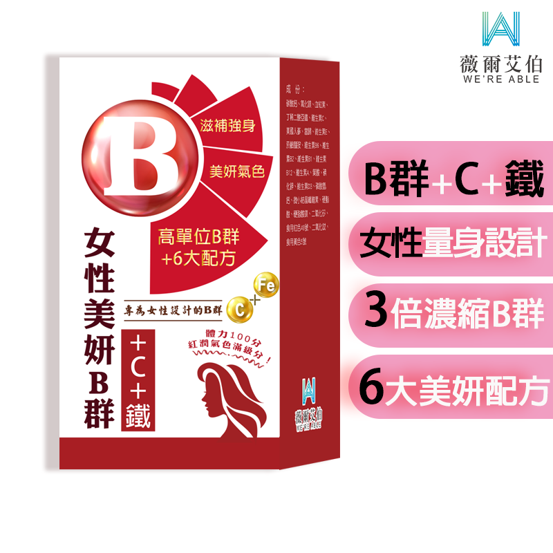 薇爾艾伯美妍b群+c+鐵(30粒/盒) 女性必備 女性b群