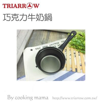 三箭牌  現貨 巧克力牛奶鍋 泡麵鍋 小火鍋  MIY-014 (3.4折)