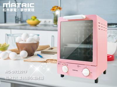 【MATRIC松木家電】12L蜜桃甜心電烤箱 MG-DV1207F (7.4折)