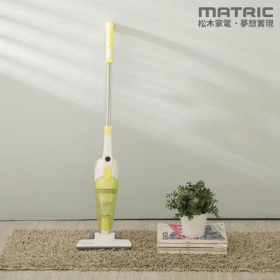 【Matric松木家電】手持直立犀利旋風吸塵器 MG-VC1205 (8.5折)