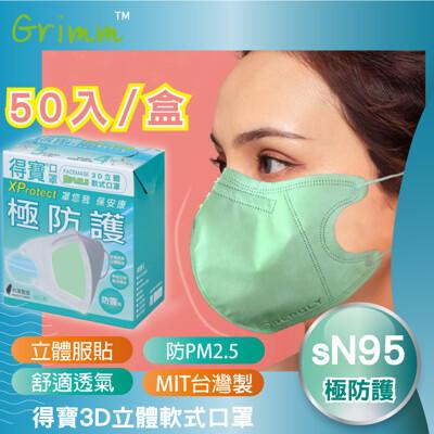 【格琳生活館】MIT得寶sN95軟式3D立體口罩(綠色-50入裝) (7.9折)