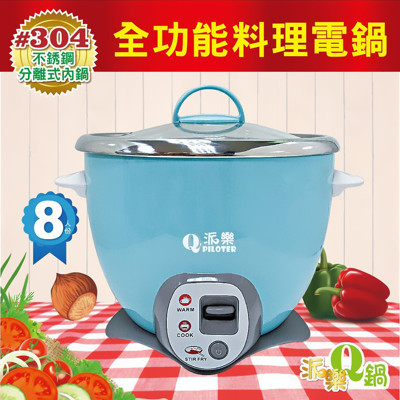 派樂304不銹鋼全功能料理電鍋 (6折)