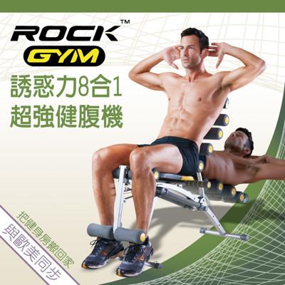 ROCK GYM誘惑力8合1有氧健腹機 (6.3折)