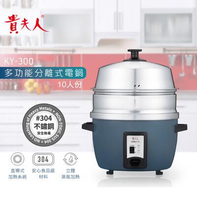 貴夫人分離式多功能電鍋KY-300~【台灣製造。影片介紹】 (7.2折)