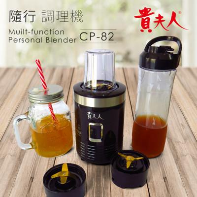 貴夫人隨行杯果汁機CP-82~【影片介紹,現貨中】 (6.1折)