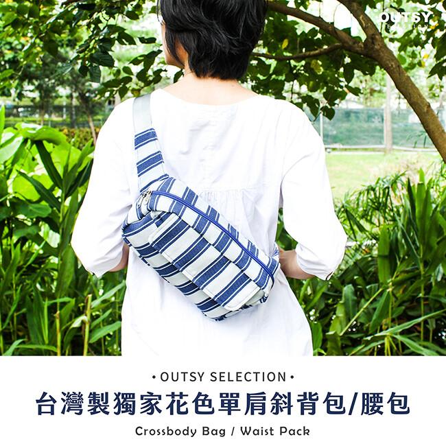 outsy台灣製獨家限量花色單肩斜背包/腰包/胸包