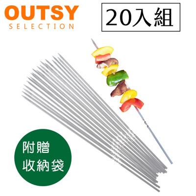 【OUTSY嚴選】中秋烤肉304食品級不鏽鋼防燙烤肉叉20支入(附收納袋) (6.4折)