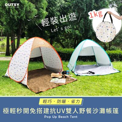 極輕秒開免搭建抗UV雙人野餐沙灘帳篷(兩色可選) (6.2折)