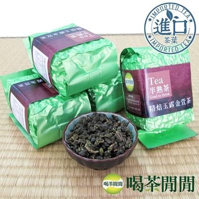 精焙玉露金萱茶(150公克/包) (3.1折)