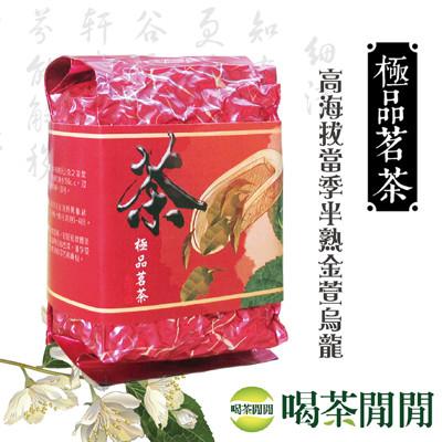 【喝茶閒閒】極品茗茶-高海拔當季半熟金萱烏龍,1入共4包(150公克/包) (5.5折)