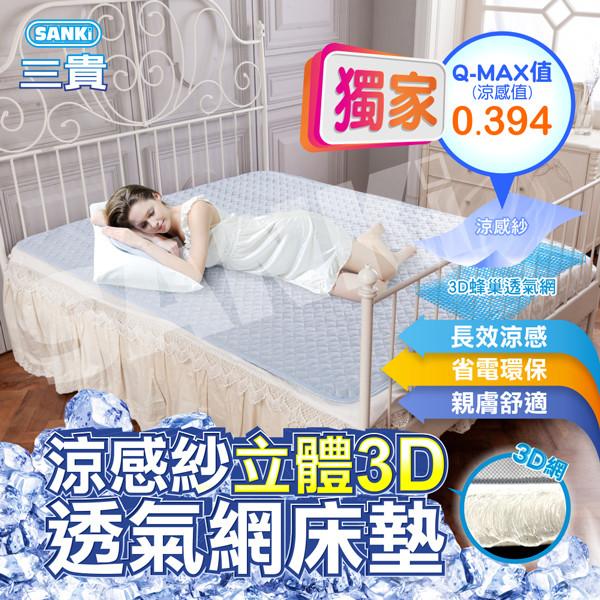 日本sanki 涼感紗立體3d透氣網單人床墊(105*186)