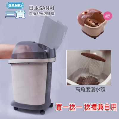 買一送一 日本sanki 好福氣高桶(數位)足浴機+中桶足浴機 (6.7折)