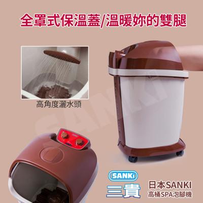 日本Sanki 好福氣高桶足浴機 (5.7折)