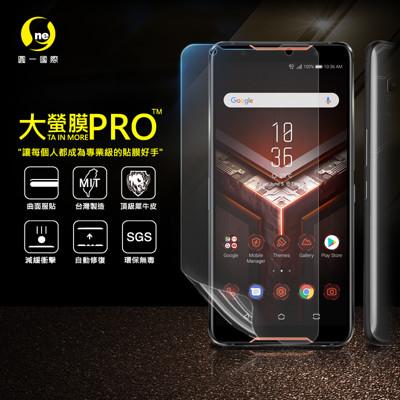 【大螢膜PRO】華碩 ROG Phone全膠背蓋保護貼 環保無毒 犀牛皮 MIT (3D碳纖維) (7.2折)