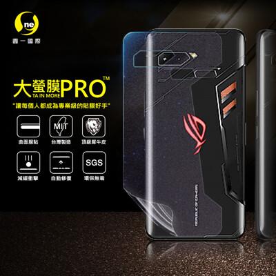 【大螢膜PRO】ASUS ROG Phone 全膠背蓋保護貼 環保 犀牛皮 MIT (3D碳纖維) (7.2折)