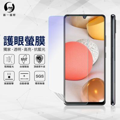 O-ONE『護眼螢膜』Samsung A42 5G 滿版全膠抗藍光螢幕保護貼 SGS MIT (7.2折)